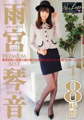 雨宮琴音 PREMIUM BEST 2枚組8時間 [DVD]
