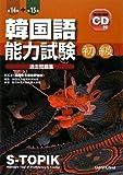 第14回+第15回韓国語能力試験<初級>過去問題集CD付
