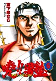 暁!!男塾 -青年よ、大死を抱け- 第6巻