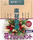 素材辞典 Vol.34 花アレンジメント編