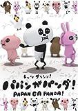 パパンがパンダ [DVD]