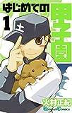 はじめての甲子園 1巻 (デジタル版ガンガンコミックス)