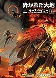 D&Dノベル 砕かれた大地 下 [ドリーミングダーク第2部] (HJ文庫G) (HJ文庫G キ 1-1-4 ダンジョンズ&ドラゴンズ)(キース・ベイカー)
