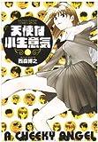 天使な小生意気 3 ワイド版 (少年サンデーコミックススペシャル)