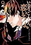 いなり、こんこん、恋いろは。(9) (角川コミックス・エース)