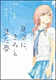夏空に、きみと見た夢(1) (フレックスコミックス フレア)