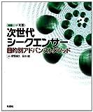 次世代シークエンサー: 目的別アドバンストメソッド (細胞工学 別冊)