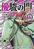 優駿の門アスミ 6 (プレイコミックシリーズ)