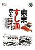 東京すし通読本 (エイ文庫)
