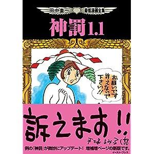 田中圭一最低漫画全集 神罰1.1 [Kindle版]