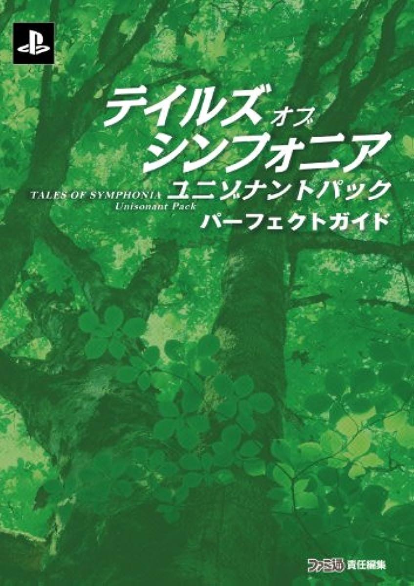 테일즈 오브 신《후니아》 유니《조난토팟쿠》 퍼팩트 가이드 (패미통의 공략 책)-