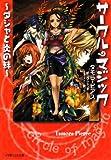 サークル・マジック~ダジャと炎の絆 (小学館ルルル文庫 ピ 1-3)