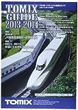 TOMIX Nゲージ 7035 トミックス総合ガイド2013-2014