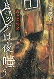 ヒュッテは夜嗤う 山の霊異記 (幽BOOKS)