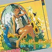続・終物語 (講談社BOX)