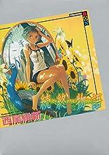 西尾維新「物語」シリーズ最新刊「続・終物語」が9月18日発売