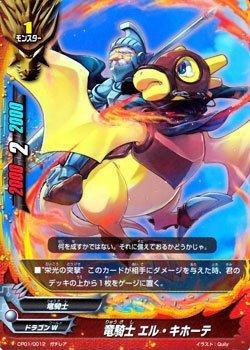 フューチャーカード バディファイト / 竜騎士 エル・キホーテ(ガチレア) / キャラクターパック 第1弾 100円ドラゴン(BF-CP01)
