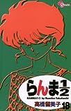 らんま1/2〔新装版〕(18) (少年サンデーコミックス)
