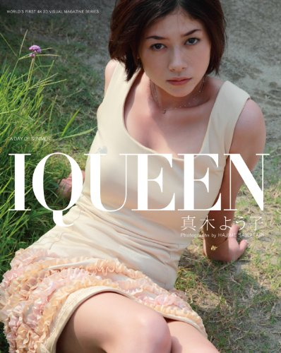 "IQUEEN 真木よう子 ""A DAY OF SUMMER"" [Blu-ray]"