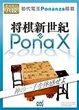 �ޥ��ʥ� �������� PonaX