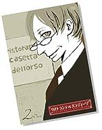 リストランテ・パラディーゾ 2 [DVD]