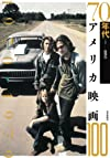 70年代アメリカ映画100 (アメリカ映画100シリーズ)