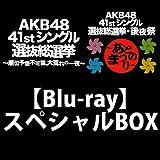 AKB48 41stシングル 選抜総選挙?順位予想不可能、大荒れの一夜?&後夜祭?あとのまつり?(BD8枚組) [Blu-ray]