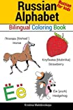 img - for Russian for kids: Russian alphabet (Bilingual Coloring Book) (Volume 1) by Kristina Malidovskaya (2016-04-28) book / textbook / text book