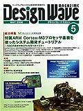 Design Wave MAGAZINE (デザイン ウェーブ マガジン) 2008年 05月号 [雑誌]