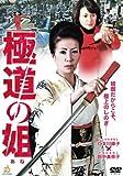 極道の姐 [DVD]