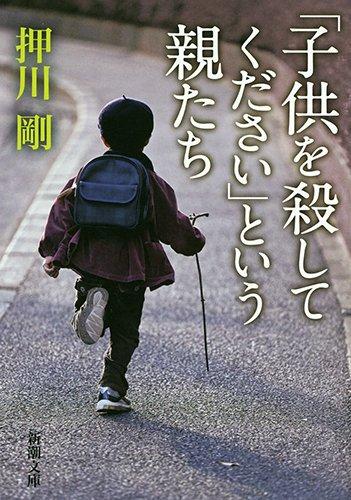 「子供を殺してください」という親たち (新潮文庫 お 89-1)