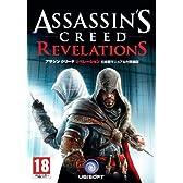 Assassin's Creed Revelations 日本語マニュアル付英語版