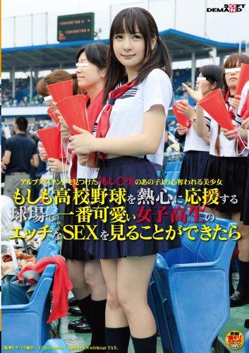 [] もしも高校野球を熱心に応援する球場で一番可愛い女子高生のエッチなSEXを見ることができたら