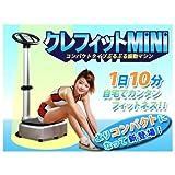 405 クレフィットMINI 自宅でエステ・エクササイズ ブルブル振動マシン カロリー表示機能搭載