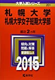 札幌大学・札幌大学女子短期大学部 (2015年版大学入試シリーズ)