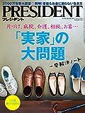 PRESIDENT (プレジデント) 2016年8/29号(「実家」の大問題 一挙解決ノート) ランキングお取り寄せ