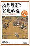 北条時宗と安達泰盛―新しい幕府への胎動と抵抗 (日本史リブレット人)