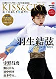 TVガイド/スカパー! TVガイド プレミアム特別編集 「KISS & CRY~氷上の美しき勇者たち 2016 WINTER 日本男子フィギュアスケート TVで応援! BOOK」