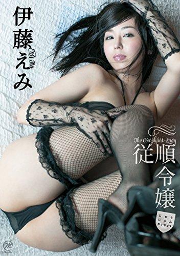 伊藤えみ 従順令嬢 [DVD]