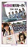 AKB48、被災地へ行く (岩波ジュニア新書)