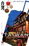 台湾 (ブルーガイド・ポシェ)