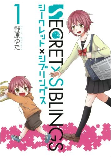 SECRET×SIBLINGS ~シークレット×シブリングス~ (1) (ガンガンコミックスONLINE)