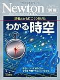 読者とともにつくりあげたわかる時空―時空について知ることは、宇宙を理解することにつながる (ニュートンムック Newton別冊サイエンステキストシリーズ)