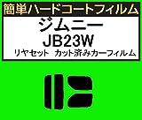 関西自動車フィルム 簡単ハードコートフィルム スズキ ジムニー JB23W リヤセット カット済みカーフィルム スモーク