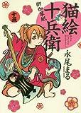 猫絵十兵衛御伽草紙  十五巻 (コミック(ねこぱんちコミックス))