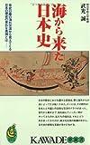 海から来た日本史 (KAWADE夢新書)
