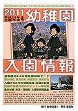 幼稚園入園情報〈2011〉