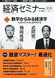 経済セミナー 2011年 11月号 [雑誌] [雑誌] / 日本評論社 (刊)