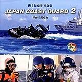 JAPAN COAST GUARD〈2〉―海上保安庁写真集
