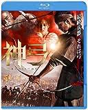 【初回限定生産】神弓-KAMIYUMI- ブルーレイ&DVDセット (2枚組) [Blu-ray]